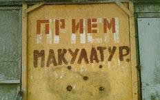 В Москве решили возродить традицию сбора макулатуры