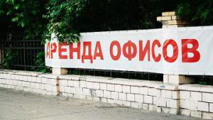 Малый бизнес Москвы увеличил площадь арендуемых помещений на 53%