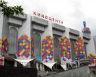 Торговые центры заманивают москвичей кинотеатрами
