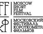 Третий Московский фестиваль короткометражных фильмов -- дебютное кино