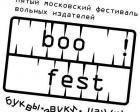 Фестиваль вольных издателей БУ!