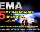 В Москве состоялась торжественная церемония вручения 5-й музыкальной премии ЕМА
