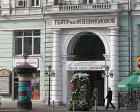 Московский драматический театр им. М. Н. Ермоловой