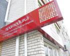 Медицинский центр Евро-Медика