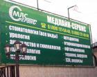 «Медлайн-Сервис»
