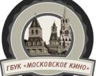 """ГБУК """"Московское кино"""""""