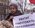 «Образование – для всех, а не для избранных! Фурсенко – в отставку!» В Москве прошел конгресс россий